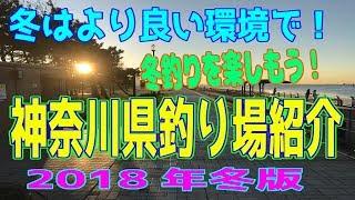 寒い冬でも安心の釣り場はココ!「神奈川県釣り場紹介」+α 2018年冬版 thumbnail