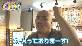 今回の海パラは海JAPAN遊パチに挑戦!ミッションは「リアル桃鉄」?クロ...