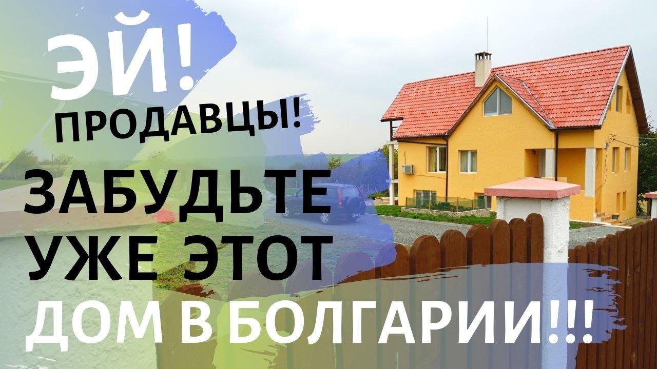 Почему англичане продают недвижимость в болгарии недвижимость в оаэ как купить