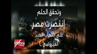 تحقق الحلم وانتصرت مصر علي إلتهاب الكبد الفيروسي C