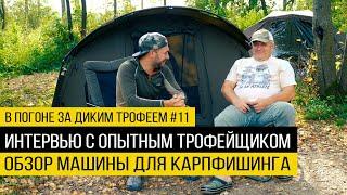 Интервью с опытным трофейщиком Обзор машины для карпфишинга Ловля дикого карпа