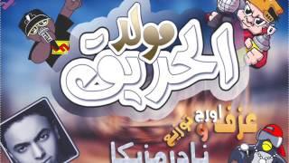 جديد 2016 مولد الحريق توزيع وعزف اورج نادر مزيكا تحذير !! المولد دة بيكهرب #32