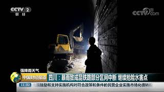 [中国财经报道]强降雨天气 四川:暴雨致成昆铁路部分区间中断 继续抢险水害点| CCTV财经
