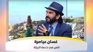 غسان عياصرة - الفن في خدمة البيئة