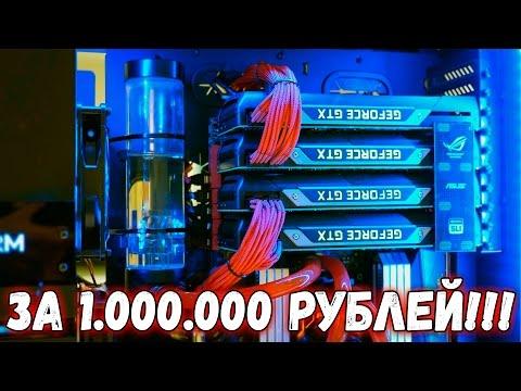 САМЫЙ МОЩНЫЙ КОМПЬЮТЕР В МИРЕ!!! 4 GTX Titan X SLI + i7-6950x + ASUS ROG + КОРПУС NZXT!