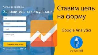 Как настроить цель на форму в Google Analytics? 🎯🎯🎯