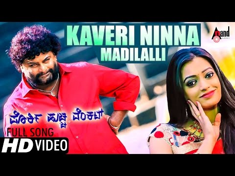 Porki Huccha Venkat | Kaveri Ninna Madilalli | New HD Video Song 2017 | Huccha Venkat | Sathish Babu