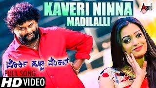 Porki Huccha Venkat   Kaveri Ninna Madilalli   New HD Video Song 2017   Huccha Venkat   Sathish Babu