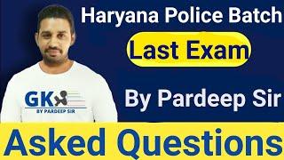 Haryana GK in Hindi ||Haryana Police Target || Last Exam ASKED Question||