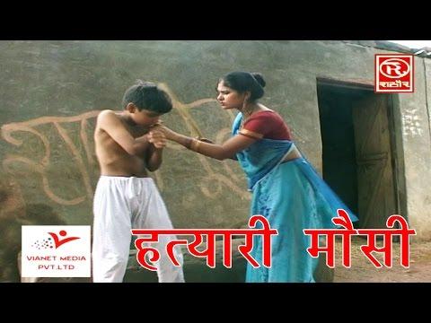 Hatyari Mosi Part 1 !! हत्यारी मौसी भाग 1 !! Dehati Kissa !! Singer : Sangeeta #rathore cassettes hd