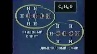 Структурные изомеры