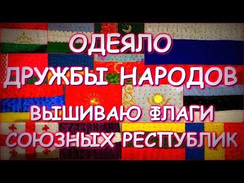 ВЫШИВАЮ ФЛАГИ СОЮЗНЫХ РЕСПУБЛИК ЛОСКУТНОЕ ОДЕЯЛО ДРУЖБЫ НАРОДОВ