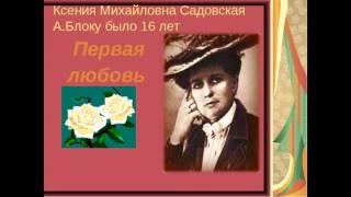 Биография А.А.  Блок