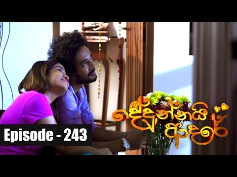 Dedunnai Aadare | Episode 243 14th October 2016