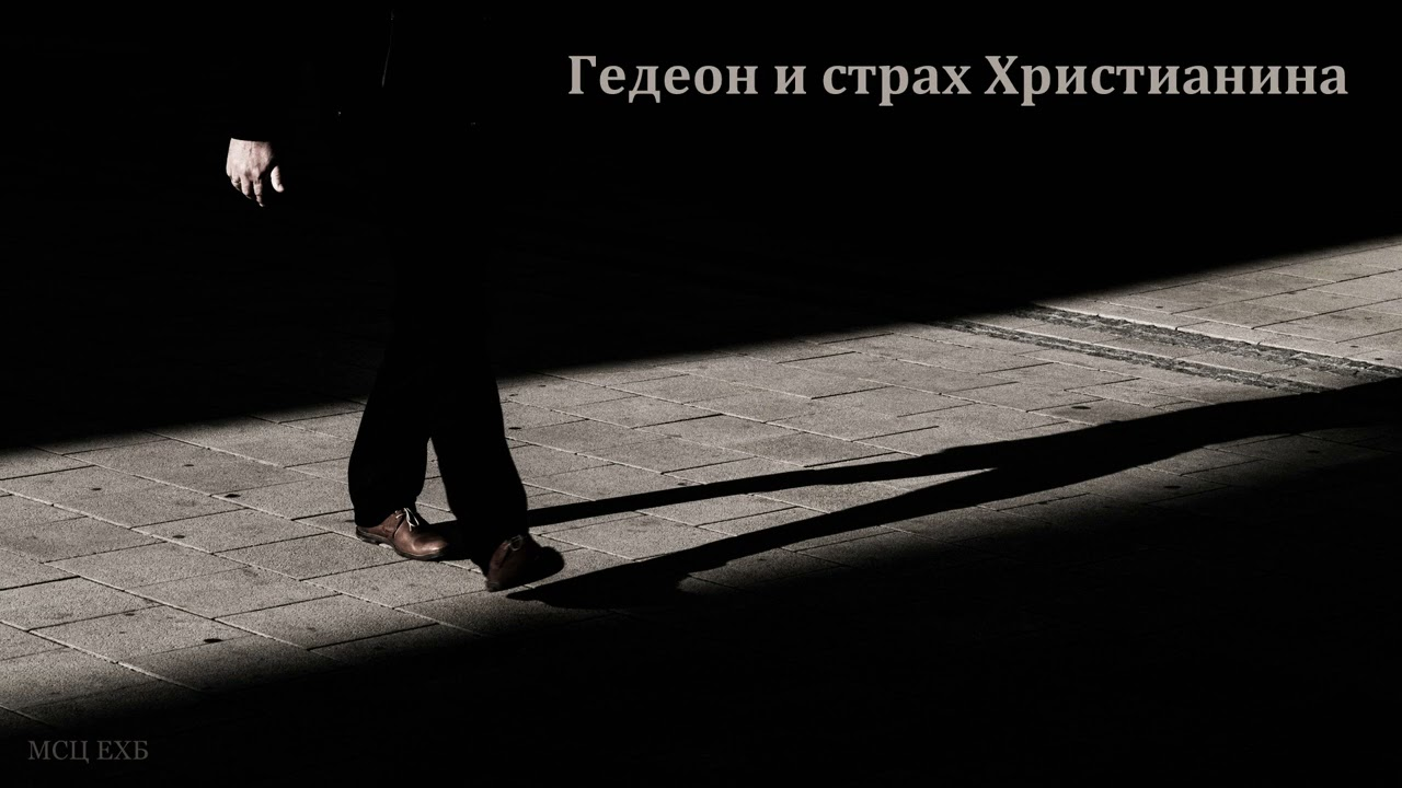 """Гедеон и страх Христианина"". А. Костенко. МСЦ ЕХБ"