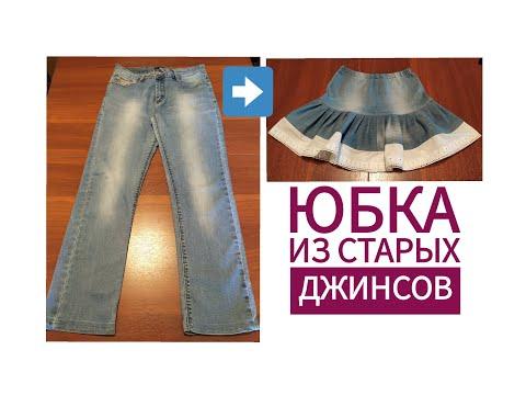 Как сшить детскую юбку из джинсов старых