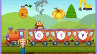 Развивающая игра для детей - Играем с малышкой в веселый паровозик с буквами.