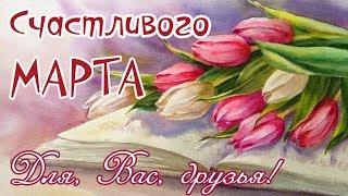 !НАЖИМАЙ! Счастливого марта, пожелания моим друзьям!