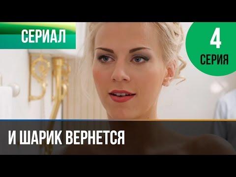 И шарик вернется 4 серия - Мелодрама | Фильмы и сериалы - Русские мелодрамы