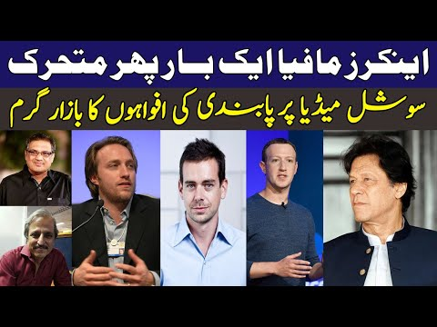 Social Media regulations in Pakistan and apology of Mazhar Abbas and Sohail Warraich || Umer Inam