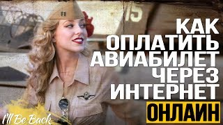 видео Билеты онлайн | Балет в Москве | Купить билет на балет