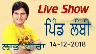 🔴 LIVE Labh Heera    Pind Lambi M Live TV