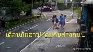 คลิปเด็ด! เตือนภัย สาวๆๆ คุยกันข้างถนน