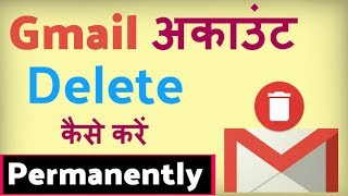 Mobile se email id kaise delete kare ? Gmail Account Delete Kaise Kare