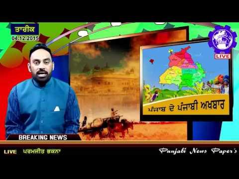 Congress backed separatist forces: Badal Punjabi News   Punjab News 04 12 2015