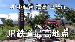 長野県 人気スポット「JR鉄道最高地点」標高1,375メートル