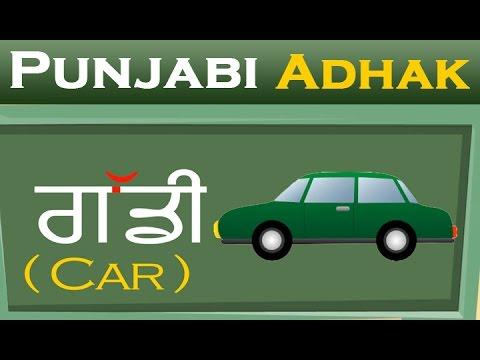 Learn Punjabi Adhak (Words) | Learn Punjabi Grammar | Punjabi Gurmukhi | Catrack Kids