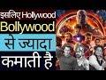 इसलिए Hollywood बॉलीवुड से ज्यादा कमाती है | Hollywood vs Bollywood | Comparison | Chinese Cinema