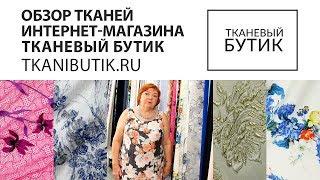 TKANIBUTIK.RU Обзор тканей от интернет магазина Продажа тканей европейских производителей Часть 12