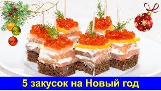 Праздничные рецепты - 5 отличных новогодних закусок - Про Вкусняшки