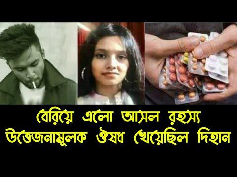 সেদিন দিহান উত্তেজনামূলক ঔষধ খেয়েছে কিনা পরীক্ষা করা হবে || sk media || bd news ||
