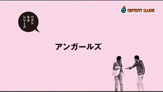 """「キモカワイイ」から進化を続ける""""アンガールズ""""ベストネタDVD!! これ..."""