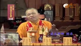 【王禪老祖玄妙真經116】| WXTV唯心電視台