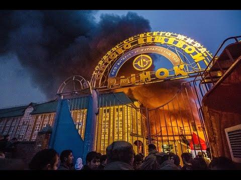 Пожар на Вьетнамском рынке в Казани