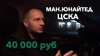 Прогноз и ставка 40 000 рублей на футбол матч Манчестер Юнайтед - ЦСКА. Лига Чемпионов