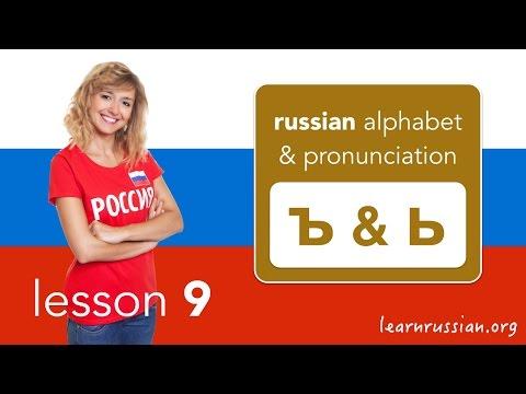 Russian Pronunciation & Alphabet | Hard Sign ъ & Soft Sign ь