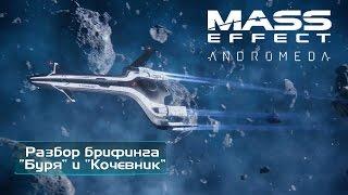 Mass Effect Andromeda - разбор брифинга Буря и Кочевник