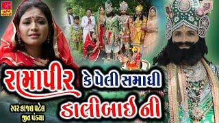 Kajal Patel || RAMAPIR KE PELI SAMADHI DALIBAI NI - રામાપીરકે પેલી સમાધી ડાલીબાઇની || Ramapir Song