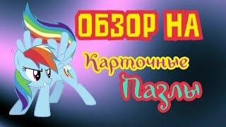 Обзор на карточные пазлы My Little Pony (Оцените новое интро:3)