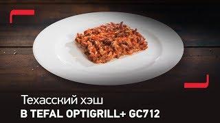 Техасский хэш в Tefal Optigrill GC712 с насадкой для запекания XA7228