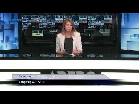 ТРК Аверс: Новини На часі 22 09 2020 18:45