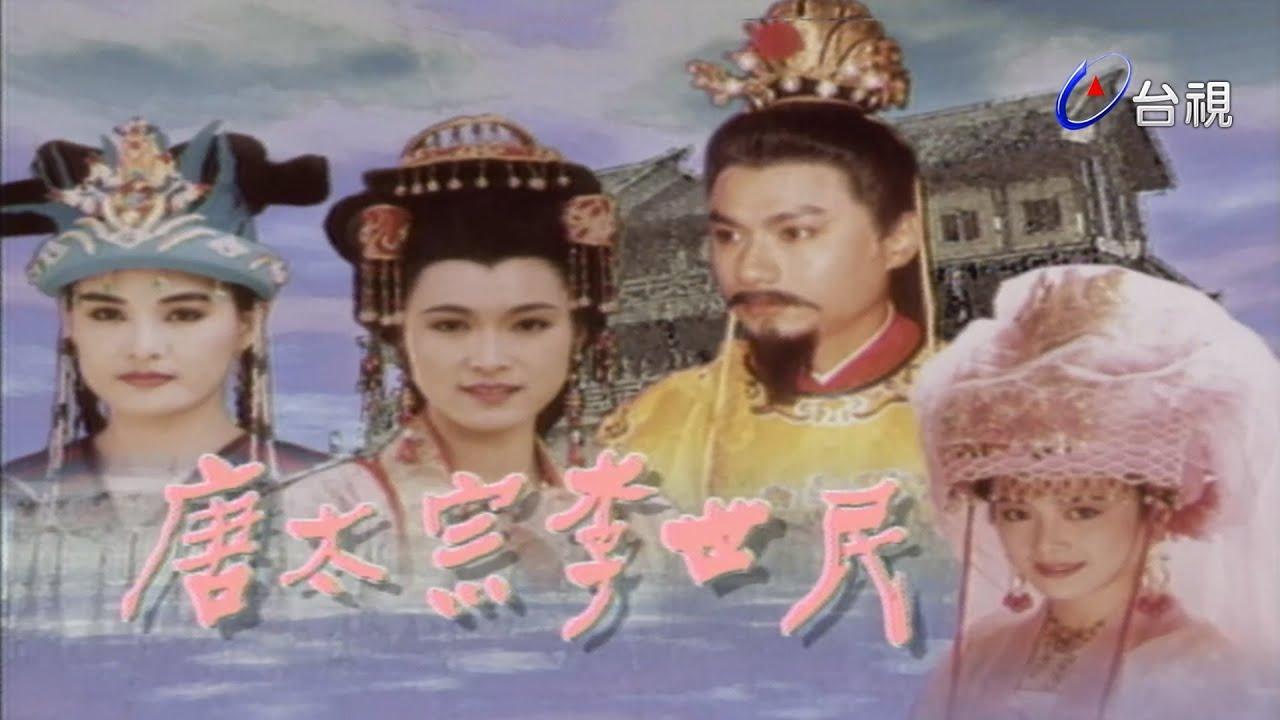 「《唐太宗李世民》」的圖片搜尋結果