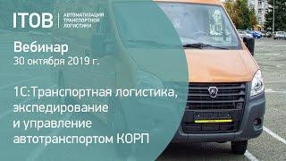 Вебинар: «1С:Транспортная логистика, экспедирование и управление автотранспортом КОРП»