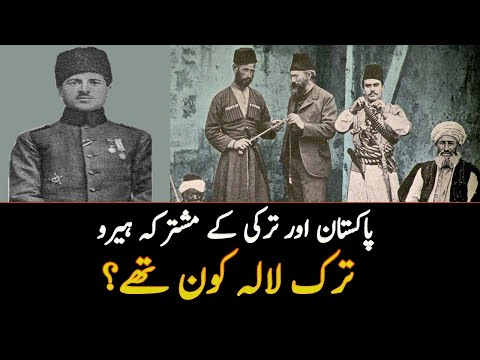 Abdur Rehman Peshawari And His Services For Ottoman Empire