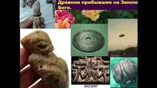 Славянский Бог Отец Род сказал, что инопланетяне - это Боги.. НЛО и Иисус Христос (Радомир).