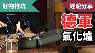 氣化燈爐專輯~德國大軍爐 搭配 取暖套件介紹
